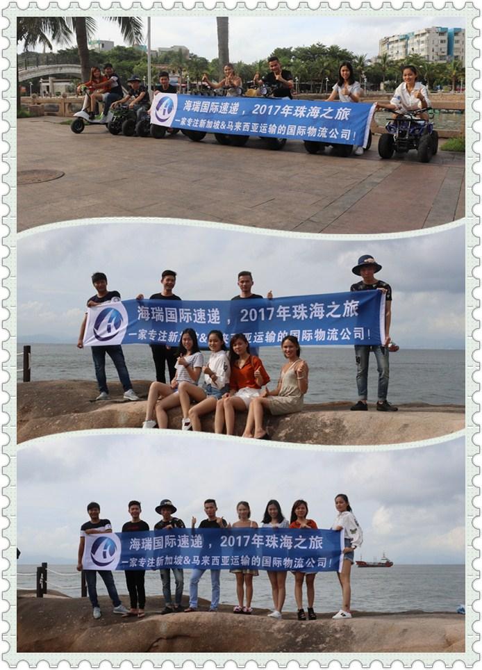 海瑞国际速递,2017年珠海之旅